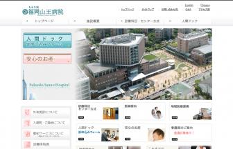 福岡山王病院の求人・口コミ情報