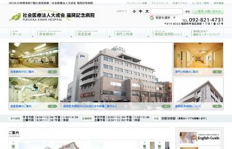 福岡記念病院の求人・口コミ情報