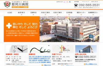 社会医療法人 喜悦会 那珂川病院の求人・口コミ情報