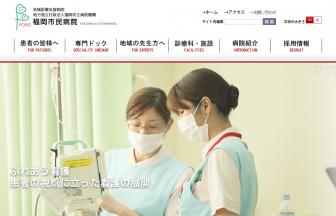 福岡市民病院の求人・口コミ情報