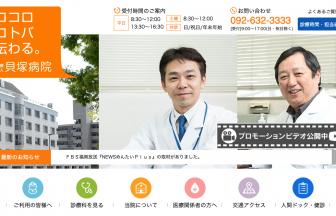 貝塚病院の求人・口コミ情報