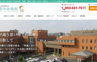 医療法人社団 誠心会 萩原中央病院の求人・口コミ情報