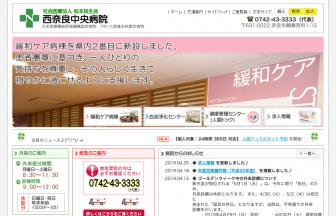 社会医療法人松本快生会 西奈良中央病院の求人・口コミ情報