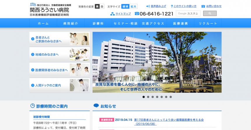 独立行政法人労働者健康安全機構関西労災病院の求人・口コミ情報
