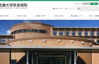 近畿大学医学部奈良病院の求人・口コミ情報