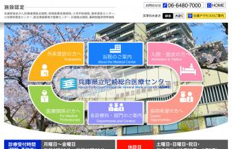 兵庫県立尼崎総合医療センターの求人・口コミ情報