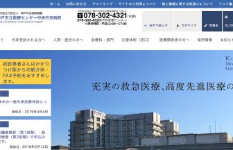 神戸市立医療センター中央市民病院の求人・口コミ情報
