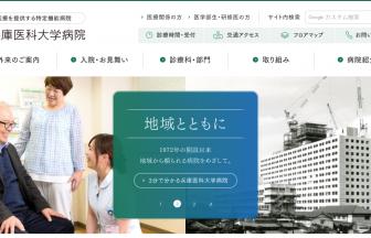 兵庫医科大学病院の求人・口コミ情報