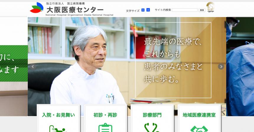独立行政法人国立病院機構 大阪医療センターの求人・口コミ情報