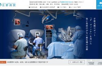 公益財団法人 田附興風会 医学研究所 北野病院の求人・口コミ情報