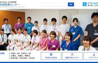 独立行政法人国立病院機構京都医療センターの求人・口コミ情報