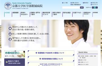 国立大学法人 京都大学医学部附属病院の求人・口コミ情報