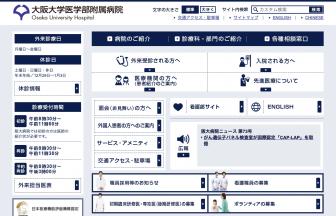 大阪大学医学部附属病院の求人・口コミ情報