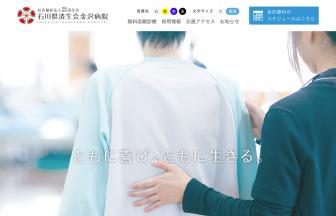 石川県済生会金沢病院の求人・口コミ情報