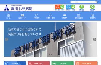 愛川北部病院の求人・口コミ情報