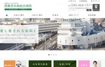 医療法人社団 東光会 西東京中央総合病院の求人・口コミ情報