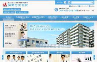 独立行政法人労働者健康安全機構 関東労災病院の求人・口コミ情報