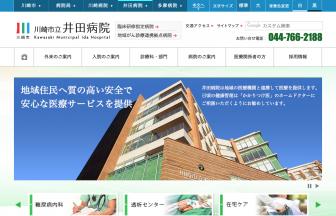 川崎市立井田病院の求人・口コミ情報