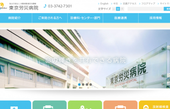 東京労災病院の求人・口コミ情報