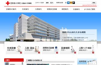 日本赤十字社東京都支部 大森赤十字病院の求人・口コミ情報