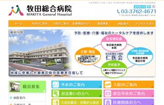 社会医療法人財団 仁医会 牧田総合病院の求人・口コミ情報