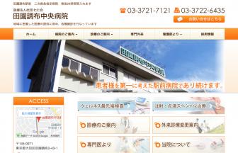 医療法人社団 七仁会 田園調布中央病院の求人・口コミ情報