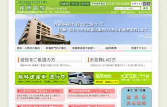公益財団法人 東京都保健医療公社 荏原病院の求人・口コミ情報
