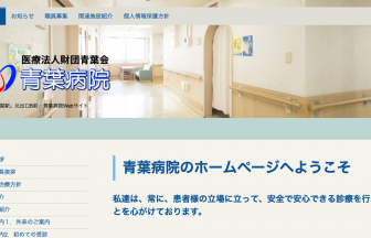 医療法人財団 青葉会 青葉病院