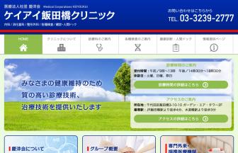 医療法人社団 慶洋会 ケイアイ飯田橋クリニック