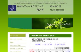医療法人社団 授生会 杉村レディースクリニック
