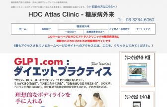 HDCアトラスクリニック
