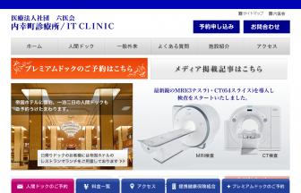 医療法人社団 六医会 インペリアルタワー診療所