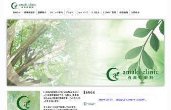 医療法人社団 慶緑会 あまきクリニック有楽町眼科
