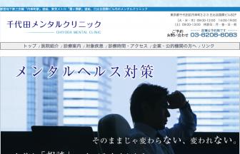 千代田メンタルクリニック
