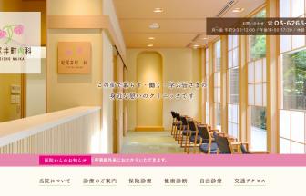紀尾井町内科