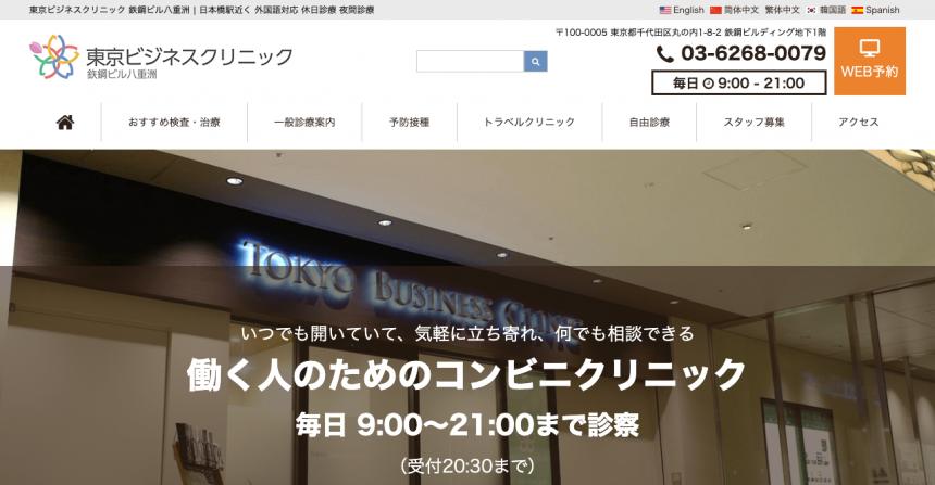 東京ビジネスクリニック 鉄鋼ビル八重洲
