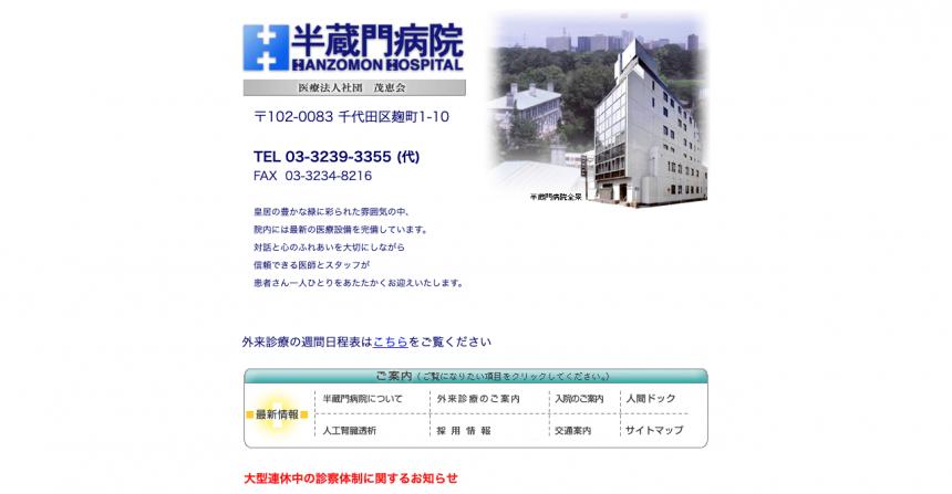 医療法人社団 茂恵会 半蔵門病院