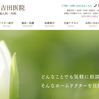 銀座 吉田医院