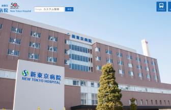 医療法人社団誠馨会 新東京病院の求人・口コミ情報