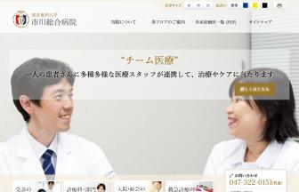 東京歯科大学市川総合病院の求人・口コミ情報