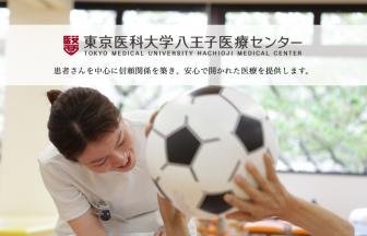 東京医科大学八王子医療センターの求人・口コミ情報