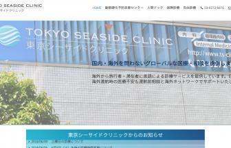 東京シーサイドクリニック