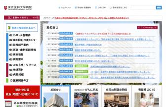 東京医科大学病院の求人・口コミ情報