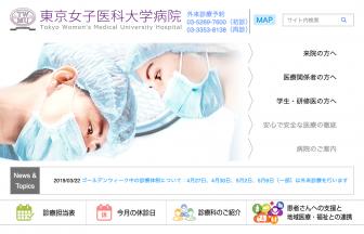 東京女子医科大学病院の求人・口コミ情報