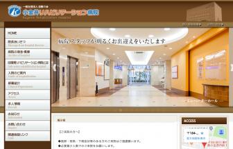 小金井リハビリテーション病院の求人・口コミ情報