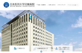 日本医科大学付属病院の求人・口コミ情報