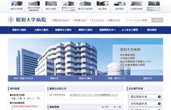 昭和大学病院の求人・口コミ情報