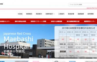 前橋赤十字病院の求人・口コミ情報