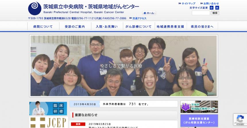 茨城県立中央病院の求人・口コミ情報