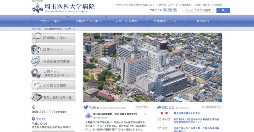 埼玉医科大学病院の求人・口コミ情報